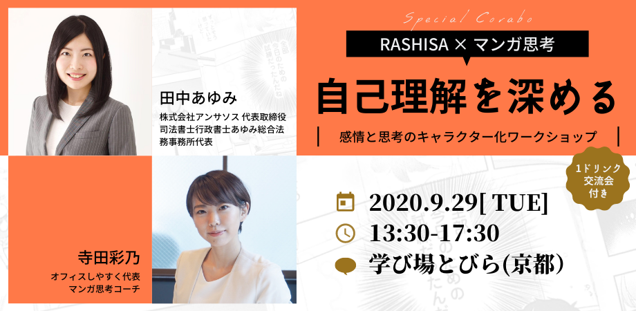 RASHISAマンガ思考特別コラボイベント