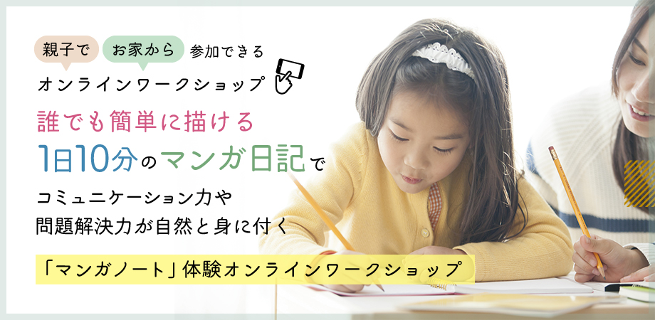 親子でチャレンジしよう!誰でも簡単に描ける1日10分のマンガ日記で、問題解決力やコミュニケーション力が身に付く「マンガノート 」体験ワークショップ