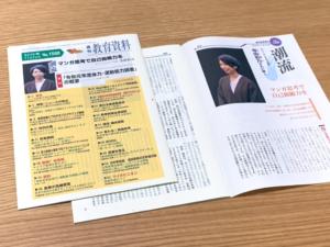 【メディア掲載】「週刊教育資料」に代表寺田のインタビューが巻頭3ページにわたり掲載されました