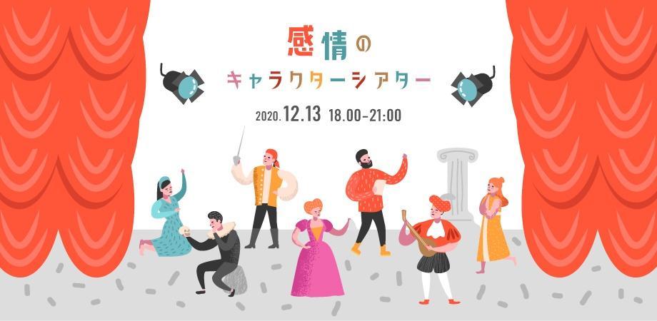 感情のキャラクターシアター 〜マンガ思考×即興演劇コラボワークショップ〜