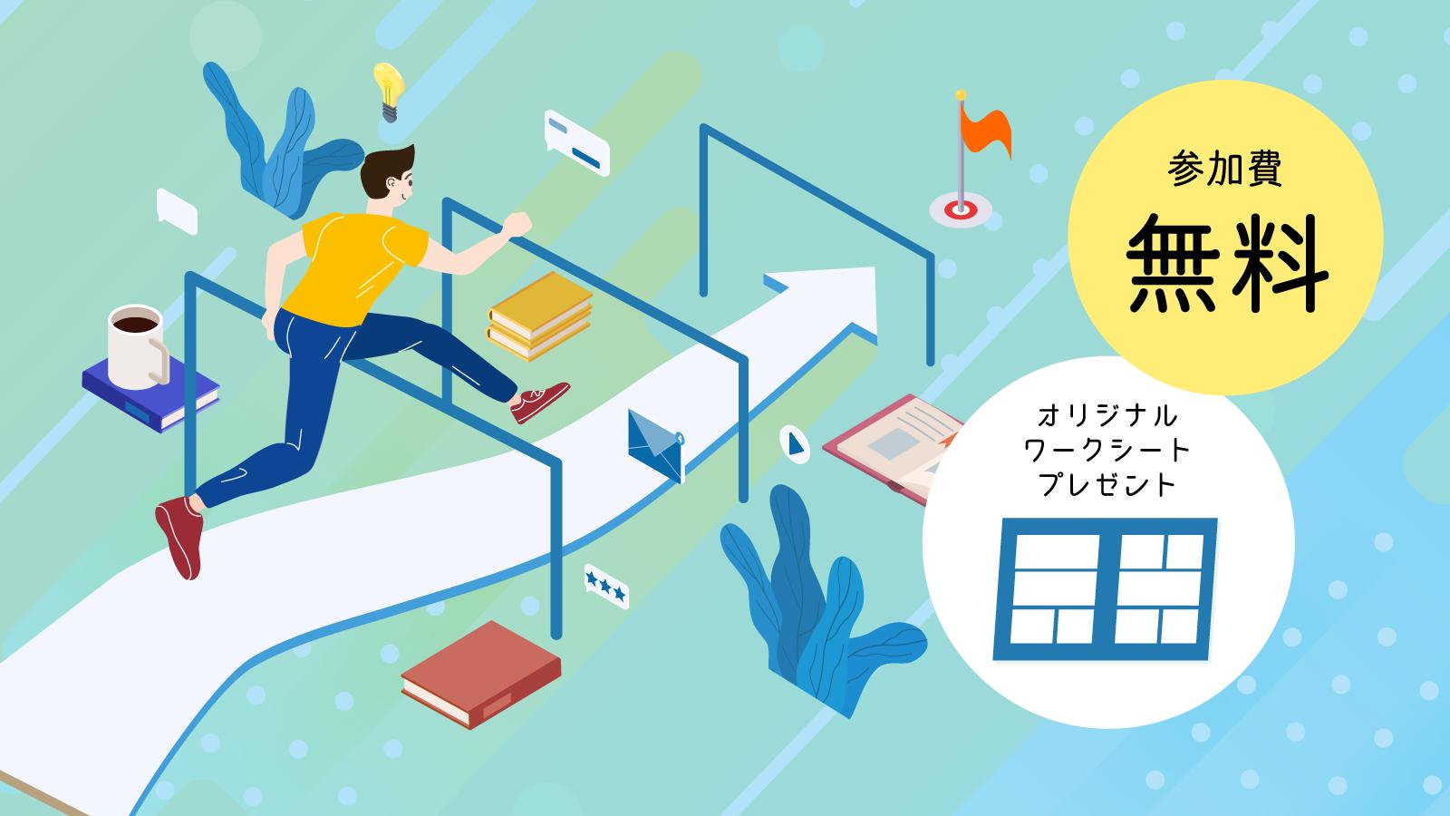 行動と成果に繋がる読書会 〜オリジナルワークシートプレゼント〜