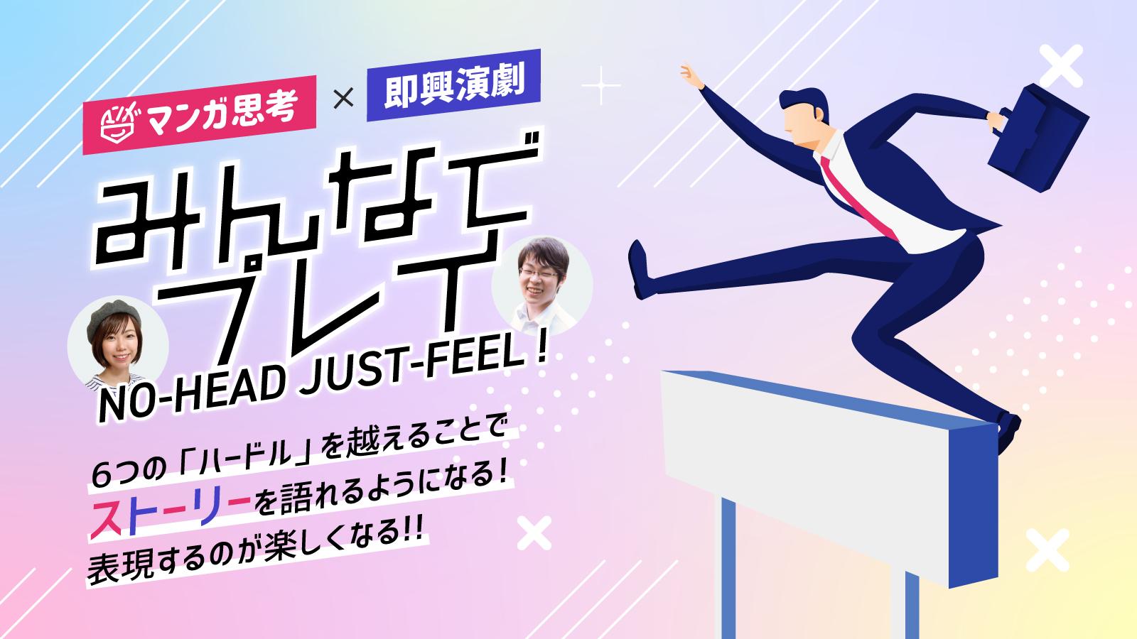 【5月30日14:00〜16:00】即興演劇×マンガ思考®︎ワークショップ